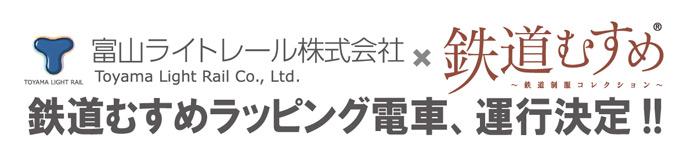 130523-01-toyama1.jpg