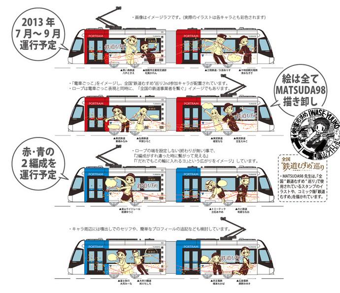 130523-01-toyama2b.jpg