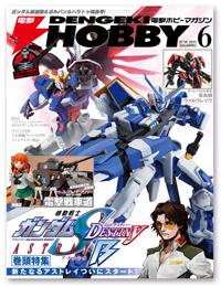 news-130425-hobby.jpg