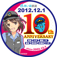 news-121122-aoimori1.jpg