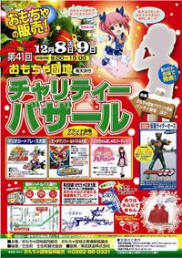 news-121122-omocha.jpg