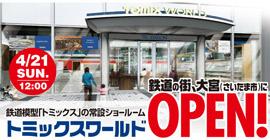 news-130411-shop.jpg