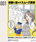 001埼玉高速鉄道/運転士 川口みその(タテ型)