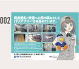 002:埼玉高速鉄道/運転士 川口みその(ヨコ型)