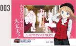 003:函館市交通局/箱館ハイカラ號車掌柏木ゆの