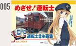 005:三陸鉄道/運転士久慈ありす
