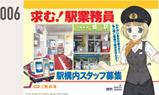 006:三陸鉄道/盛駅駅務係釜石まな