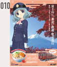 010:富士急行/河口湖駅駅務係大月みーな